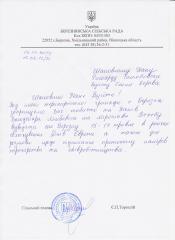 ZAPROSZENIE BEREZNA UKRAINA.jpeg